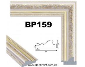 Купить рамку. ART.: BP159
