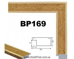 Рамки для картин. ART.: BP169