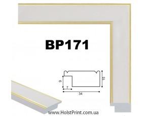 Рамки для картин. ART.: BP171