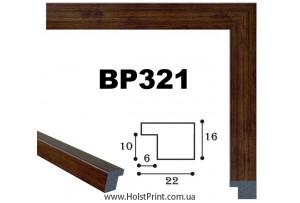 Рамки для картин. ART.: BP321