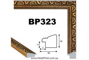 Рамки для картин. ART.: BP323