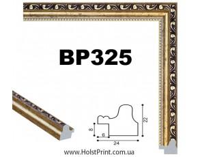 Рамки для картин. ART.: BP325