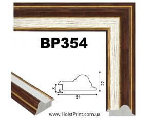 Купить рамку. ART.: BP354