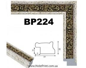 Рамки для картин. ART.: BP224