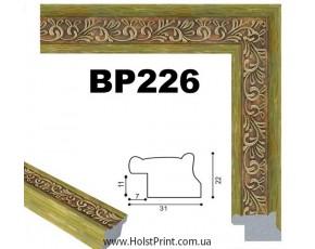 Рамки для картин. ART.: BP226