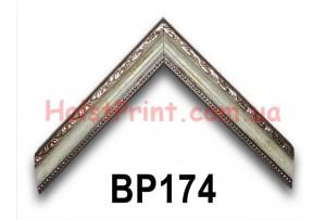 Багет пластиковый BP174 (АКЦИЯ: 57 грн вместо 108 грн/м.п.)