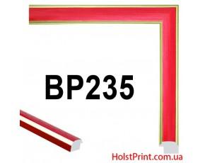 Багет пластиковый BP235 (СУПЕР ЦЕНА: 47 грн/м.п.) АКЦИЯ!