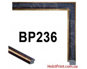 Багет пластиковый BP236 (СУПЕР ЦЕНА: 57 грн/м.п.) АКЦИЯ!