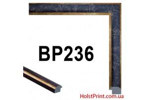 Багет пластиковый BP236 (СУПЕР ЦЕНА: 47 грн/м.п.) АКЦИЯ!