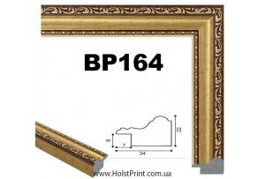 Рамки для картин. ART.: BP164