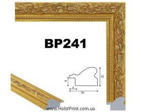 Рамки для картин. ART.: BP241