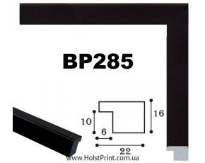 Рамки для картин. ART.: BP285