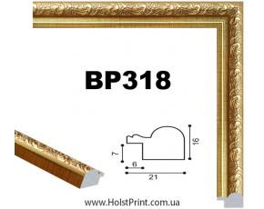 Рамки для картин. ART.: BP318