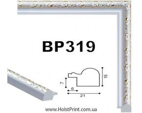 Рамки для картин. ART.: BP319