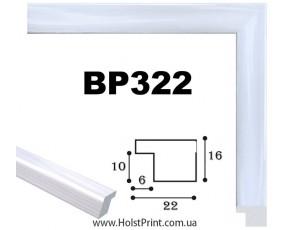 Рамки для картин. ART.: BP322