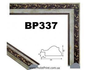 Рамки для картин. ART.: BP337