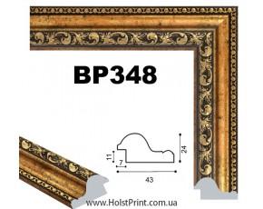 Купить рамку. ART.: BP348