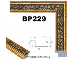 Рамки для картин. ART.: BP229